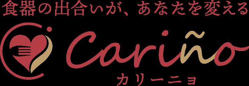 ブランド食器のシェアリングサービス【carino(カリーニョ)】